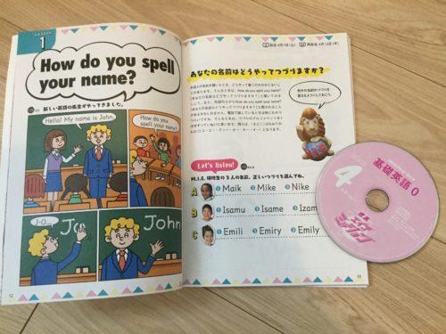 小学生の英語家庭学習用におすすめの「基礎英語0」4月号CD付きテキスト